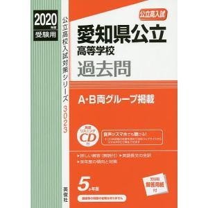 愛知県公立高等学校過去問 CD付