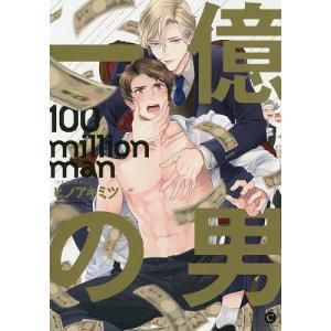 一億の男 / ヒノアキミツ|bookfan