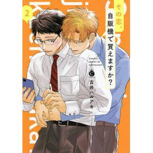 その恋、自販機で買えますか? 2/吉井ハルアキの商品画像|ナビ