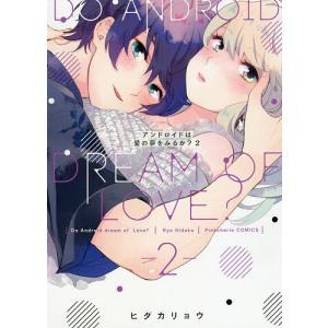 著:ヒダカリョウ 出版社:CLAPコミックス 発行年月:2019年09月 シリーズ名等:Pink c...