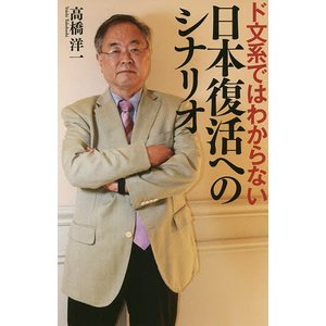 ド文系ではわからない日本復活へのシナリオ / 高橋洋一