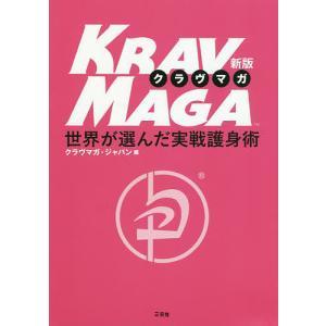 クラヴマガ 世界が選んだ実戦護身術 / クラヴマガ・ジャパン