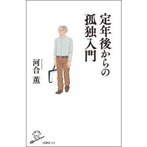 定年後からの孤独入門/河合薫の商品画像|ナビ
