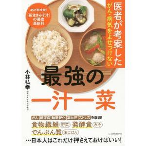 著:小林弘幸 出版社:SBクリエイティブ 発行年月:2019年02月