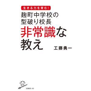 麹町中学校の型破り校長非常識な教え / 工藤勇一