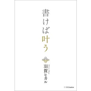 書けば叶う / 羽賀ヒカル