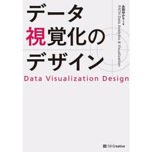 データ視覚化のデザイン / 永田ゆかり bookfan