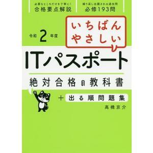 いちばんやさしいITパスポート絶対合格の教科書+出る順問題集 令和2年度 / 高橋京介|bookfan