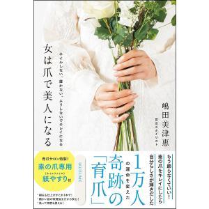 女は爪で美人になる ネイルしない、磨かない、ムリしないでキレイになる / 嶋田美津惠|bookfan