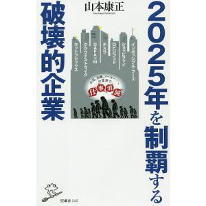 2025年を制覇する破壊的企業 / 山本康正|bookfan