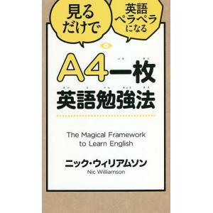 A4一枚英語勉強法 見るだけで英語ペラペラになる / ニック・ウィリアムソン bookfan