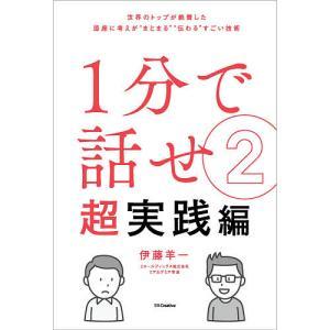1分で話せ 2 / 伊藤羊一|bookfan
