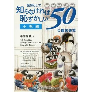 医師として知らなければ恥ずかしい50の臨床研究 小児編 / アシャウンタT.アンダーソン / 中河秀...