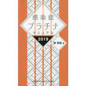 感染症プラチナマニュアル 2019 / 岡秀昭
