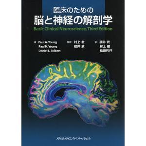 臨床のための脳と神経の解剖学 / ポールA.ヤング / ポールH.ヤング / ダニエルL.トルバート