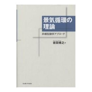 著:吉田博之 出版社:名古屋大学出版会 発行年月:2003年09月