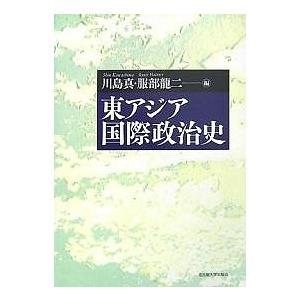 東アジア国際政治史 / 川島真 / 服部龍二