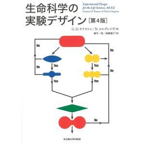 生命科学の実験デザイン / G.D.ラクストン / N.コルグレイヴ / 麻生一枝
