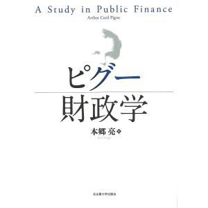 ピグー財政学 / ArthurCecilPigou / 本郷亮