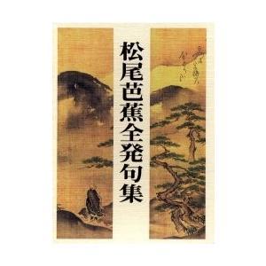 松尾芭蕉全発句集 季題別・作成年代順 / 松尾芭蕉 / 永田竜太郎