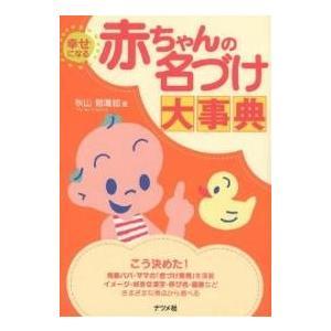 幸せになる赤ちゃんの名づけ大事典 / 秋山勉唯絵