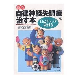 出版社:ナツメ社 発行年月:2006年11月