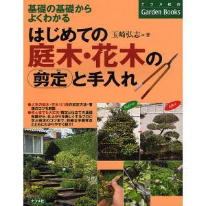 はじめての庭木・花木の剪定と手入れ 基礎の基礎からよくわかる / 玉崎弘志