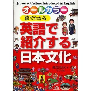 著:桑原功次 出版社:ナツメ社 発行年月:2009年11月