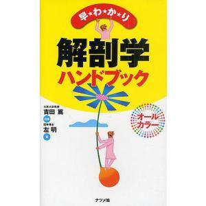 早わかり解剖学ハンドブック / 吉田篤 / 左明