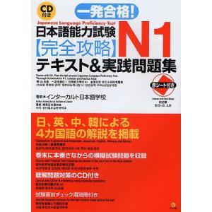 一発合格!日本語能力試験N1完全攻略テキスト&実践問題集 / 出版社-ナツメ社の商品画像|ナビ