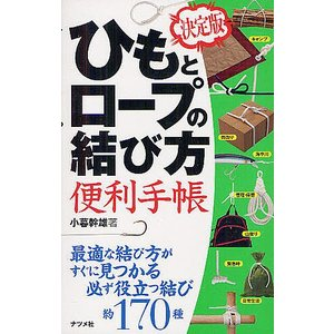 著:小暮幹雄 出版社:ナツメ社 発行年月:2012年07月