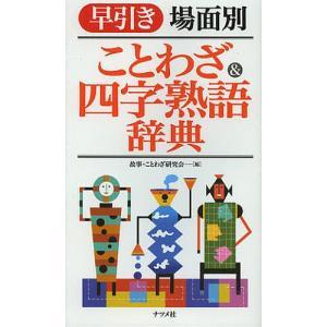 早引き場面別ことわざ&四字熟語辞典/故事・ことわざ研究会|bookfan