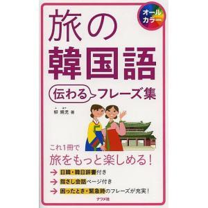 著:柳娟児 出版社:ナツメ社 発行年月:2013年06月