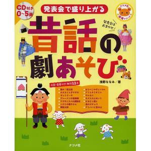 発表会で盛り上がる昔話の劇あそび CD付き0〜5歳 / 浅野ななみ
