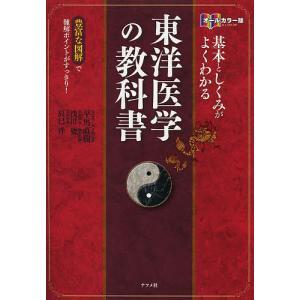 総監修:平馬直樹 出版社:ナツメ社 発行年月:2014年02月