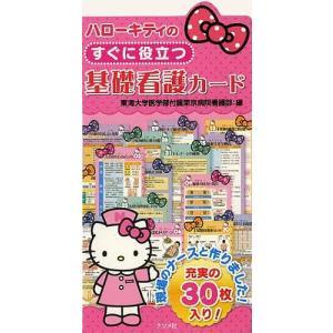 ハローキティのすぐに役立つ基礎看護カード / 東海大学医学部付属東京病院看護部