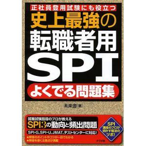 史上最強の転職者用SPIよくでる問題集 正社員登用試験にも役立つ / 未来舎