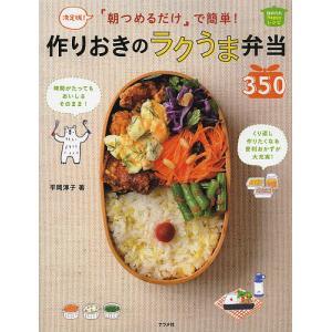 著:平岡淳子 出版社:ナツメ社 発行年月:2014年05月 キーワード:料理 クッキング