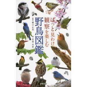 監修:樋口広芳 著:石田光史 出版社:ナツメ社 発行年月:2015年04月