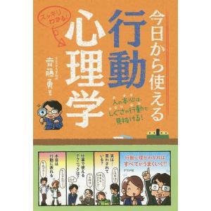 著:齊藤勇 出版社:ナツメ社 発行年月:2015年06月