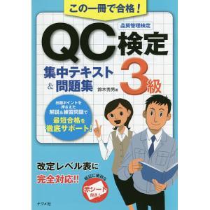 この一冊で合格!QC検定3級集中テキスト&問題集 品質管理検定 / 鈴木秀男