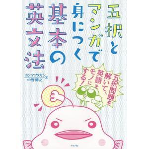 著:ホンマツタカシ 著:中野博之 出版社:ナツメ社 発行年月:2015年11月