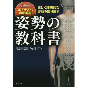 姿勢の教科書 正しく理想的な姿勢を取り戻す / 竹井仁|bookfan