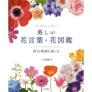 美しい花言葉・花図鑑 彩りと物語を楽しむ / 二宮孝嗣