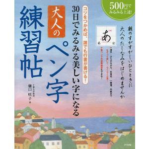 30日でみるみる美しい字になる大人のペン字練習帖 コツをつかめば、誰でも行書が書ける! / 樋口咲子