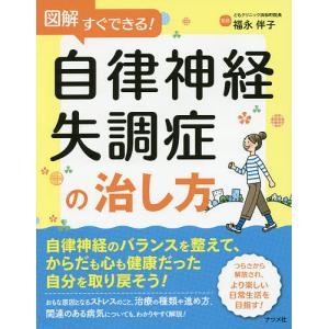 監修:福永伴子 出版社:ナツメ社 発行年月:2015年12月