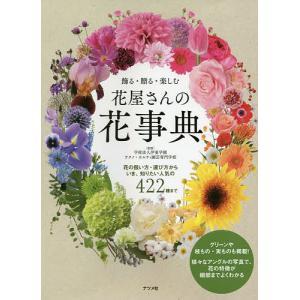 飾る・贈る・楽しむ花屋さんの花事典 花の扱い方・選び方からいま、知りたい人気の422種 / 伊東学園テクノ・ホルティ園芸専門学校
