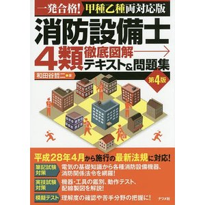 著:和田谷哲二 出版社:ナツメ社 発行年月:2016年05月