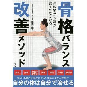 骨格バランス改善メソッド 体の痛み・不調が消えてなくなる / 岡田隆
