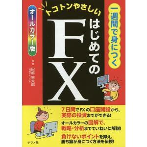 「一週間で身につくはじめての人のFX」田嶋智太郎★ポイント消化の商品画像|ナビ
